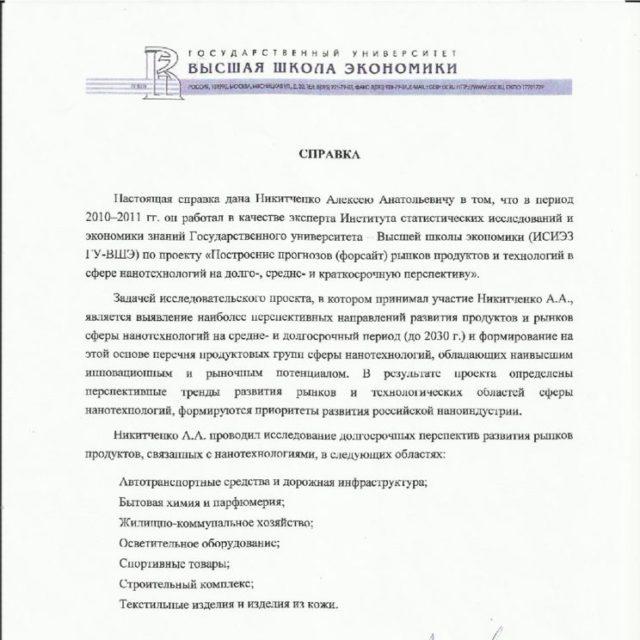 thumbnail of o2_mark_recommend_HSE_Karasev_otrasli_120216