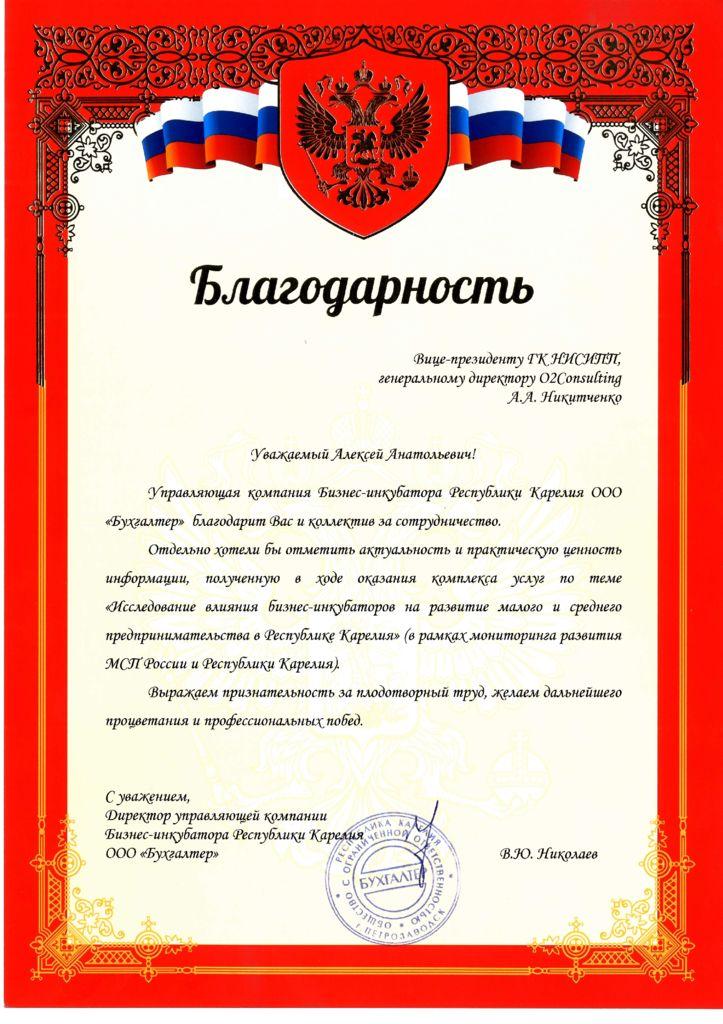 thumbnail of o2_mark_recommend_Kareliya_180111