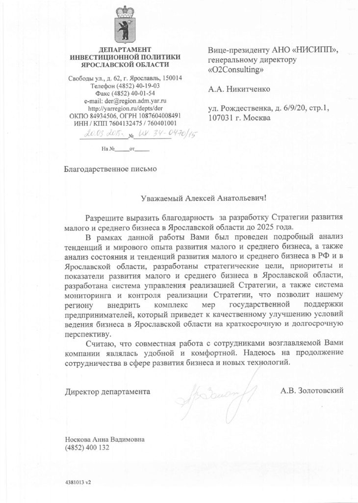 thumbnail of o2_mark_recommend_YaroslavlSME_150320